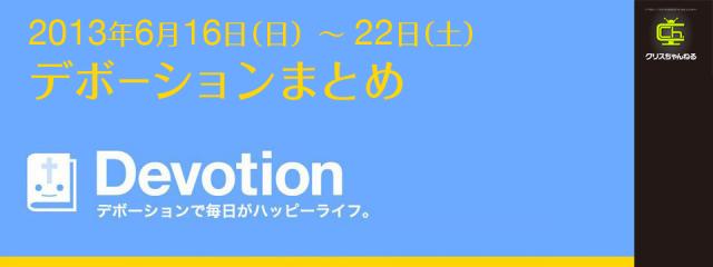 2013年6月16日(日)〜22日(土)デボーションまとめ