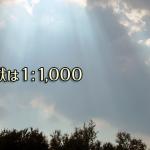 天国と地獄は1:1000!?天国と地獄を見た韓国の牧師の証がすごい!