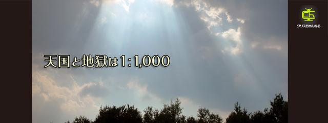 天国と地獄は1:1000