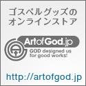 クリスチャンTシャツ、グッズ、CD、書籍、アクセサリー、ゴスペルグッズのオンラインストアArt of God