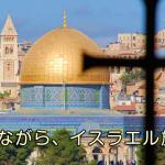日本にいながらイスラエル旅行!(に行ったつもりになる)