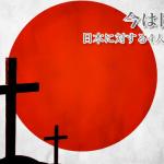 今は日本の時!日本に対する4人の預言者の預言
