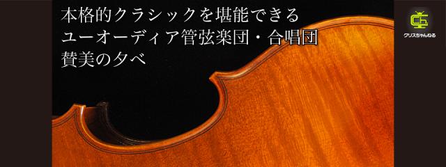 本格的クラシックを堪能できるユーオーディア管弦楽団・合唱団賛美の夕べ