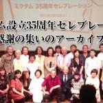 「ミクタム設立35周年セレブレーション」感謝の集いのアーカイブ