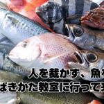 人を裁かず、魚をさばく!魚のさばきかた教室に行って来ました