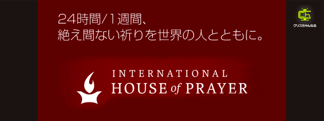 images24時間1週間、-絶え間ない祈りを世界の人とともに。.png