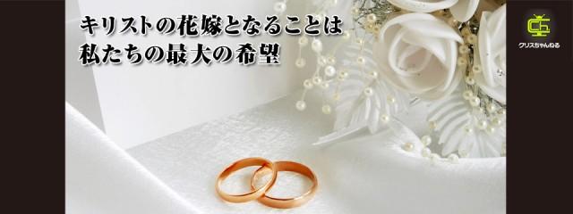 キリストの花嫁となることは私たちの最大の希望