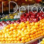 魂のデトックス02