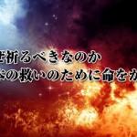なぜ祈るべきなのか。日本の救いのために命をかける