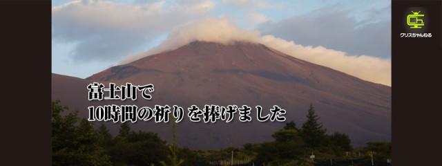 富士山で10時間の祈りを捧げました
