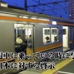 電車に乗っている時に与えられた日本に対する啓示
