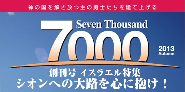 7000 Logo