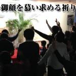 主の御顔を慕い求める祈り会in金沢アーカイブ