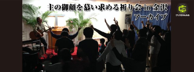 主の御顔を慕い求める祈り会in金沢
