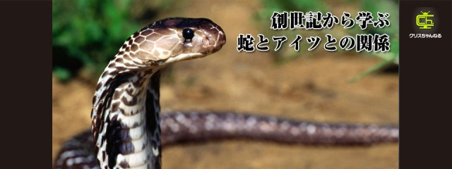 画像:創世記から学ぶ蛇とアイツとの関係
