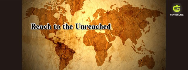 Reach to the Unreached