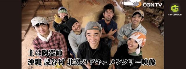 主は陶器師 沖縄 読谷村 北窯のドキュメンタリー