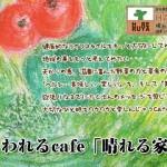 神の住まわれるcafe「晴れる家cafe」
