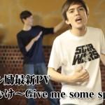 グドール励最新PV「さかむけ〜Give me some space〜」