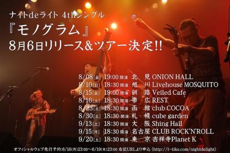 ナイトdeライト4thシングルレコ発ツアー日程