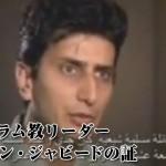 元イスラム教リーダー、アフシン・ジャビードの証