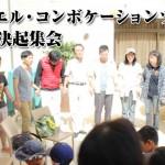 イスラエルコンボケーション-日本人決起集会-