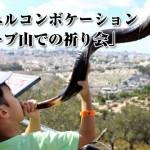 イスラエルコンボケーション「オリーブ山での祈り会」