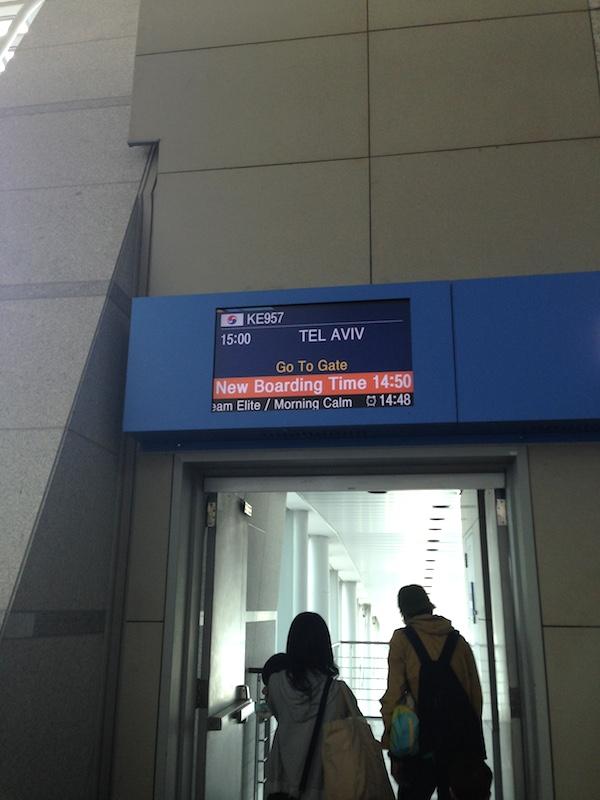 イスラエルツアー出発編